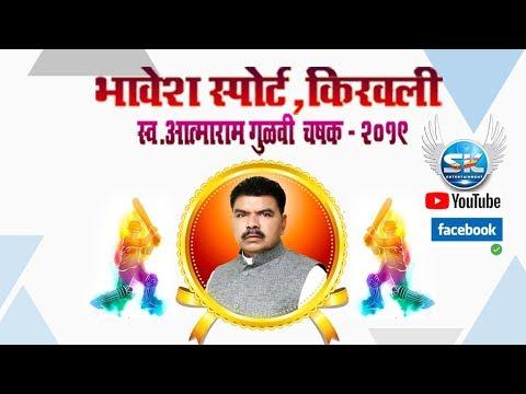 Bhavesh Sports Kiravali 2019 (2nd DAY)