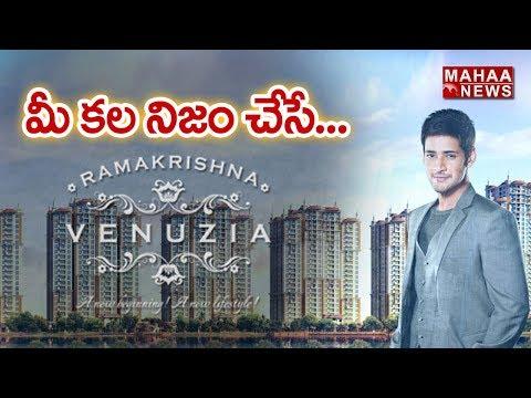 Dream of Towering Lifestyle at Ramakrishna Venuzia   Techno Towers at Amaravati   Mahaa News