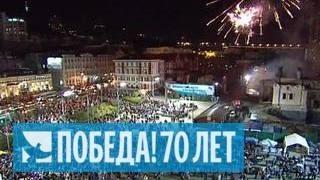 Владивосток дал праздничный салют Победы