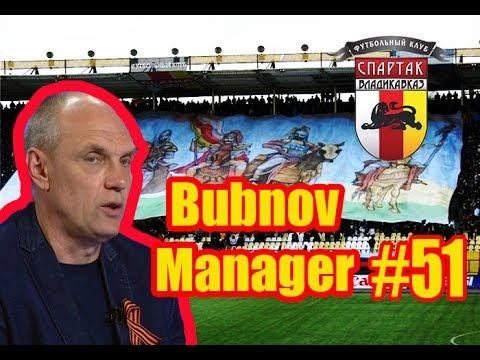 Bubnov Manager 2017 - #51 [ Армянский дебют ]