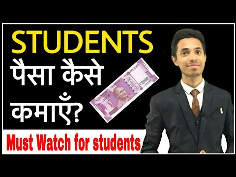 How Students Can Earn Money | How to Earn money Online | Paise Kaise Kamaye | Business by Dear Sir