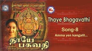 Amma yen kangalil - Thaye Bhagavathi