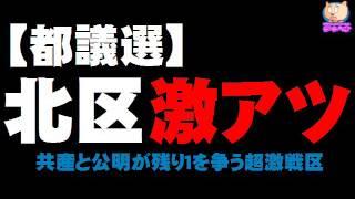 【都議選】北区(東京12区)が激アツ!- 共産と公明が激しく競り合う。