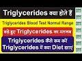 Triglycerides Blood Test Normal Range, Triglycerides कैसे कम करें, Triglycerides में क्या Diet खाएं