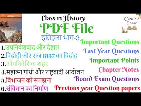 Class 12 History Chapter 10 To 15 Chapter Hindi Notes and Important  Question hindi PDF File 2018 new