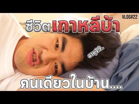 ชีวิตเกาหลีบ้า1วันในบ้านคนเดียว....(คลิปนี้ทุกอย่างเป็นจริง) Vlog#23