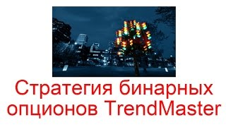 Стратегия бинарных опционов TrendMaster