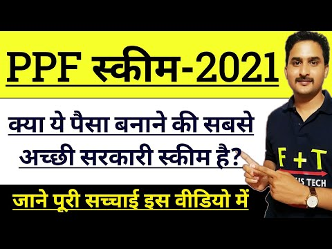 ppf-scheme-2020-new-rules-and-update||public-provident-fund-scheme