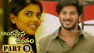 Andamaina Jeevitham Full Movie Part 9 - Anupama Parameswaran , Dulquer Salman