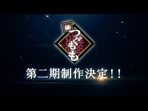 2020年TVアニメ第二期制作決定!!