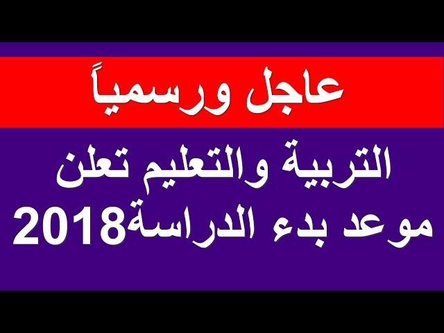 موعد بدء الدراسة 2018 في مصر - رسميا التربية والتعليم تعلن عن موعد بدء الدراسة 2018 في مصر !