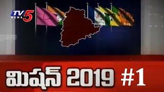 మిషన్ 2019 : తెలంగాణాలో మారుతున్న రాజకీయ సమీకరణాలు..! | Top Story #1 | TV5 News