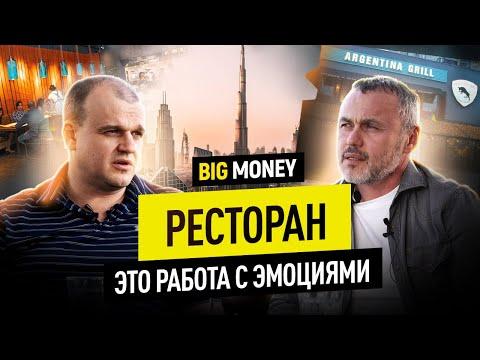 ЖОРЖ ПИОНОВ. Ресторатор, создающий колонии в городах | BigMoney #91