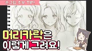 【손그림TIP】 초보도 쉽게 할 수 있는 머리카락 그리기 팁★ ! - 폼피츠