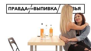 Правда Или Выпивка – Лучшие Друзья