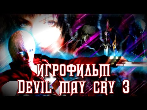 DEVIL MAY CRY ИСТОРИЯ СЕРИИ