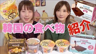 mukbang 4 types of korean dishes with jane studying at japanese university cc available