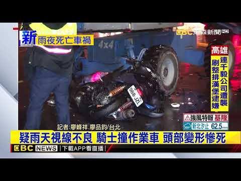 最新》疑雨天視線不良 騎士撞作業車 頭部變形慘死