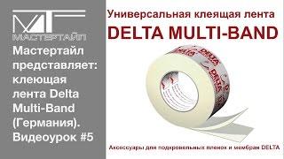видео Delta Reflex цена