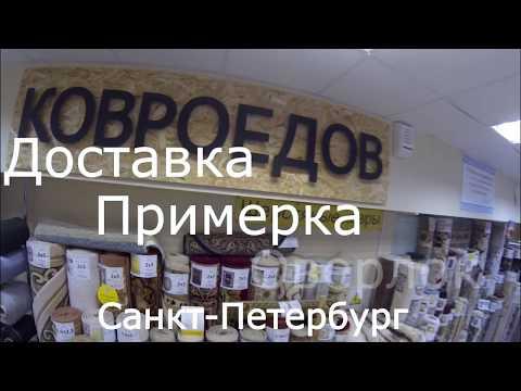 Магазин ковров СПб