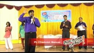 Tamil Christian Worship :: Pastor Chadwick & Pastor Allwyn Thomas :: Part 1