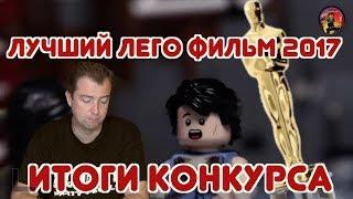 ЛУЧШИЙ ЛЕГО ФИЛЬМ 2017 - ИТОГИ КОНКУРСА !!!