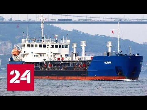Срочно! МИД прокомментировал задержание российского танкера на Украине - Россия 24