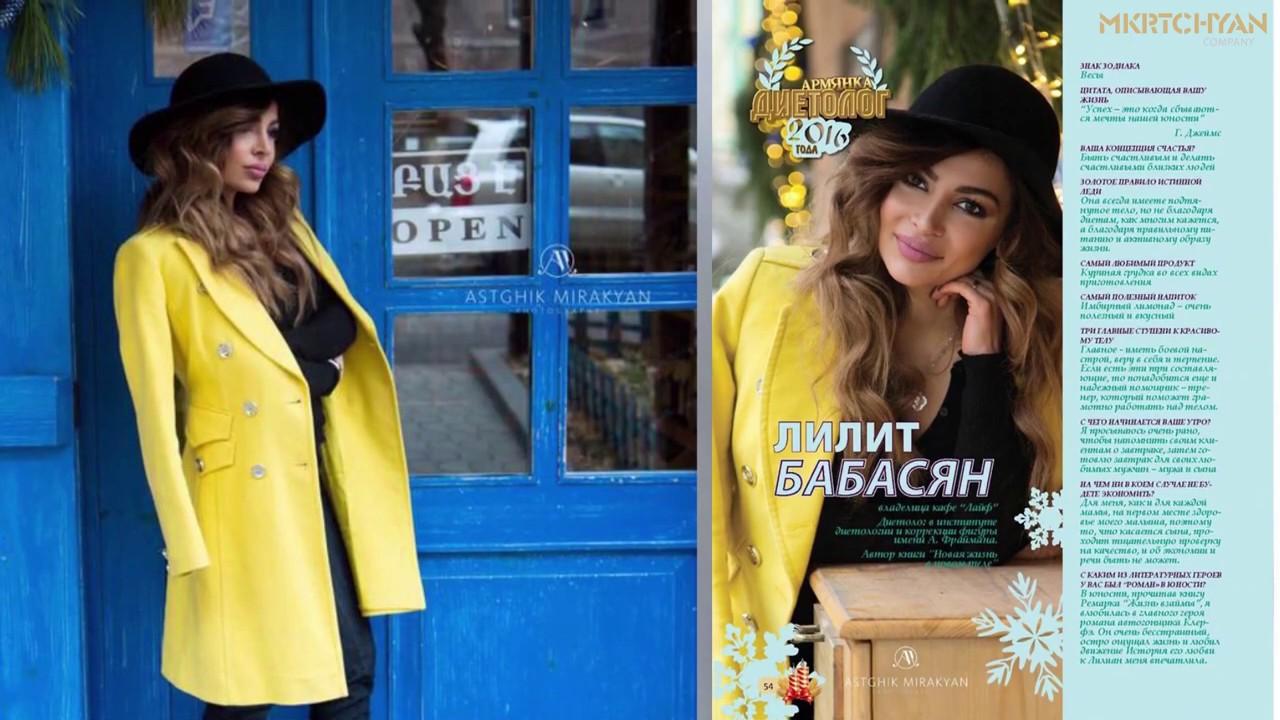 Картинки по запросу lilit babasyan