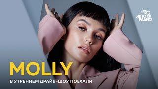 MOLLY (Ольга Серябкина) - премьера песни, новая жизнь, Егорь Крид