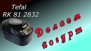 Йогурт в мультиварке Tefal RK 812832