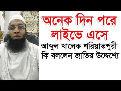 মাওলানা আব্দুল খালেক শরিয়াতপুরী || Abdul Khalek Soriotpuri 2020 || জাতির উদ্দেশ্যে কি বললেন