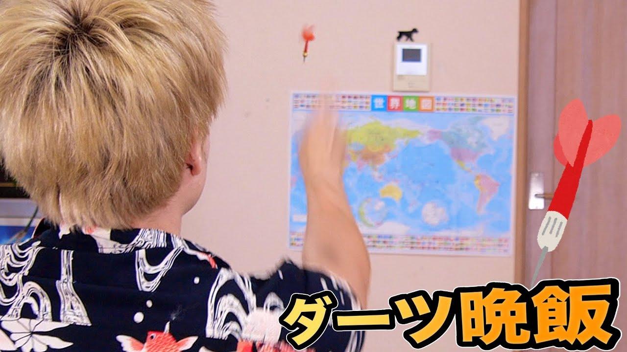 世界地図ダーツが刺さった国の飯を作るホイ2【晩飯】 PDS