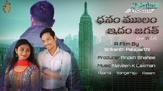 Dhanam Moolam Idham Jagath|Best Telugu short Film 2018|By Srikanth Palaparthi|Telugu Real Facts