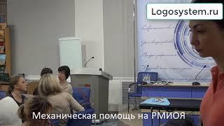 Мехпомощь на РМИОЯ эпизод семинара РМИОЯ Новиковой-Иванцовой ТН
