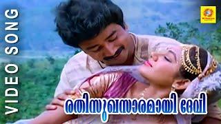 Malayalam Film Song || Rathi Sukha Saaramayi || Dhwani || K. J. Yesudas