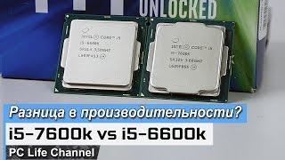 Чем Intel занималась год? Kaby Lake vs Sky Lake - i5-7600k vs i5-6600k