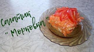 Салат из моркови с яйцом и помидором. Салатик Морковка.