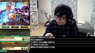 【ロマサガRS】七英雄ガチャ(ロックブーケ)+螺旋ガチャ+ロックブーケ攻略