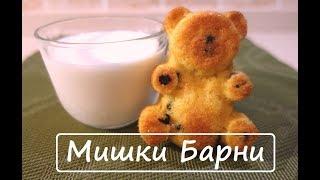Рецепт мишки Барни в домашних условиях. Печенье мишки