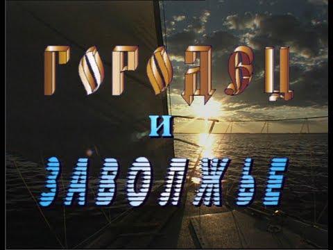 Играй, гармонь!   Городец и Заволжье   ©1998