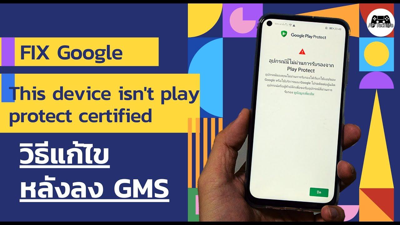วิธีแก้ไข อุปกรณ์นี้ไม่ผ่านการรับรองจาก Play Protect This device isn't play protect certified GMS