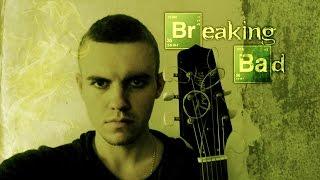 Breaking bad theme on guitar/ Во все тяжкие саундтрек на гитаре