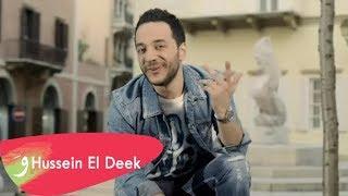 Hussein Deek - Ma7laki [Official Clip] / حسين الديك - محلاكي