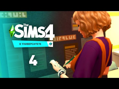 ВСЕ ПЛОХО | The Sims 4 - В университете #4