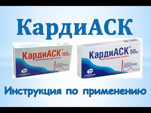 КардиАСК (таблетки): Инструкция по применению
