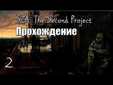 SZA: The Second Project Прохождение, Часть 2(Работа на Долг)