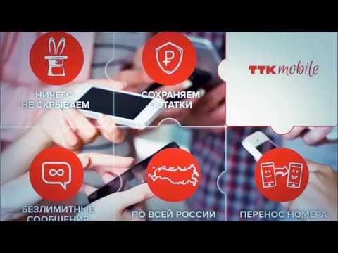 Презентация оператора мобильной связи TTK Mobile в Новосибирске