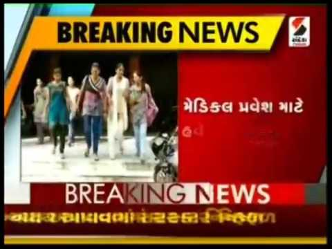 Good News For Science Students: Gujarat Govt. Decides Only One Exam For Medical Admissions