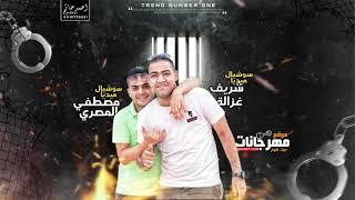 مهرجان ياحديد يامتين غناء عمرو السكري وياسين ابو الدهب وسوستا وزعبلاوي توزيع تايكو اورج احمد عصام