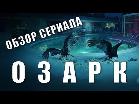 """ОЗАРК """"OZARK"""" ОБЗОР СЕРИАЛА"""